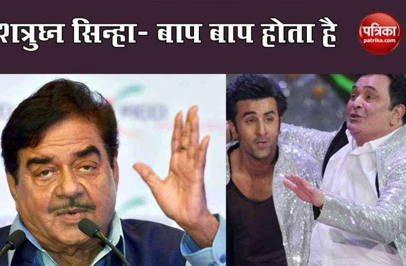 Rishi Kapoor से बेटे रणबीर की तुलना पर शत्रुघ्न सिन्हा को हुआ ऐतराज, कहा- बाप-बाप होता है, उनको अभी..