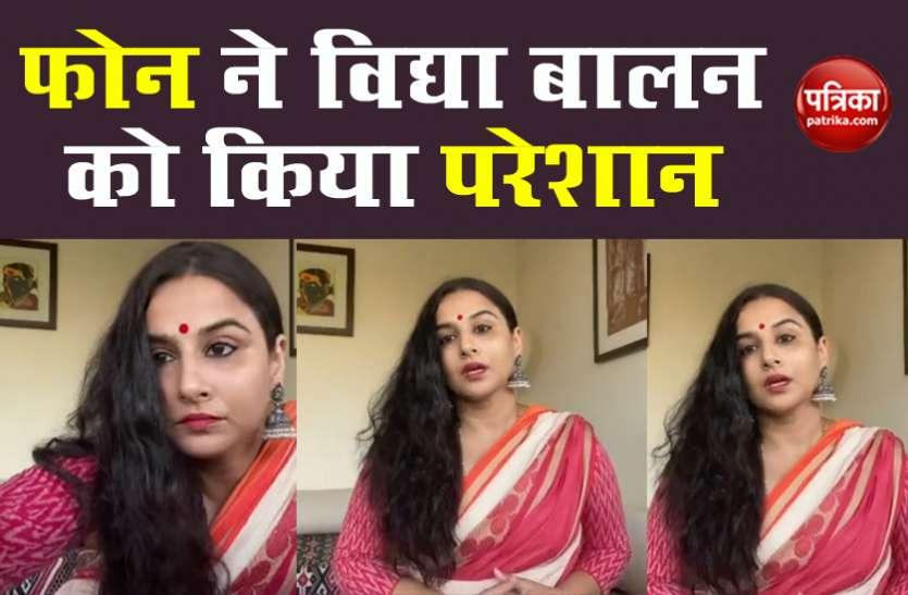 फोन ने बढ़ाई Vidya Balan की परेशानी, वीडियो शेयर कर बयां किया अपना हाल.. देखिए