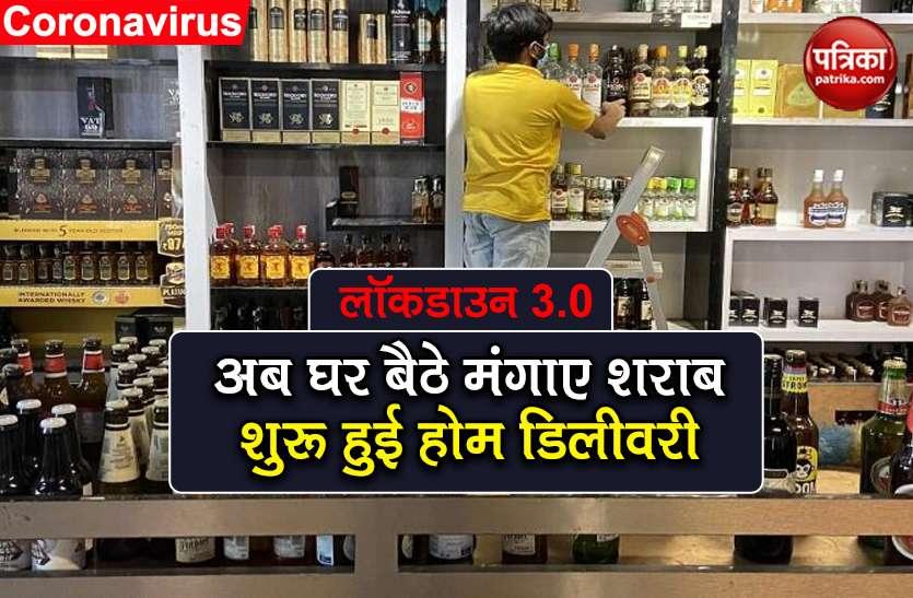 पंजाब और छत्तीसगढ़ में होगी शराब की होम डिलीवरी, अन्य राज्यों में भी जल्द हो सकती है शुरू