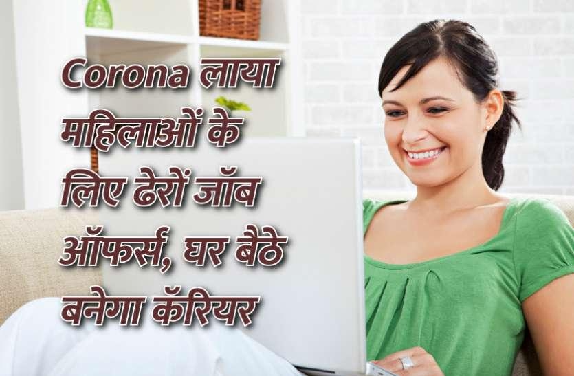 Corona लाया महिलाओं के लिए ढेरों जॉब ऑफर्स, घर बैठे बनेगा कॅरियर