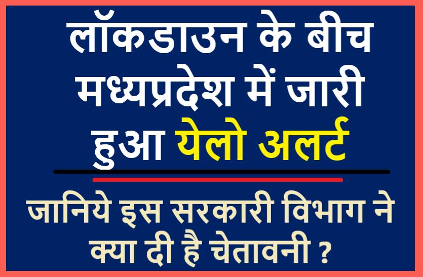 https://www.patrika.com/bhopal-news/yellow-alert-in-madhya-pradesh-between-corona-lockdown-period-6041481/