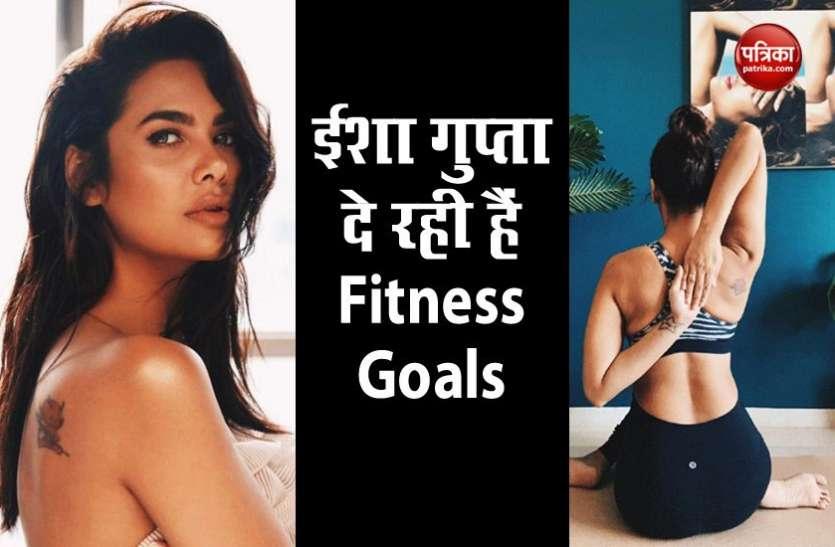 Esha Gupta योगा कर दे रही हैं Fitness Goals, आप भी देखिए तस्वीरें