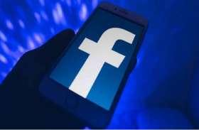 शिक्षक की फेसबुक आईडी हैक कर दोस्त से ठगे 10 हजार रुपए, मामला दर्ज
