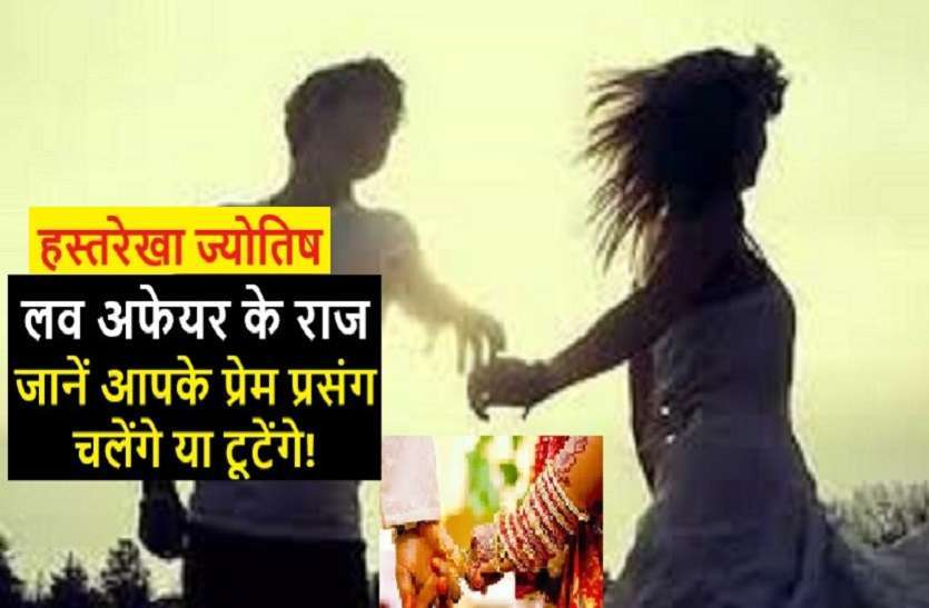 https://www.patrika.com/horoscope-rashifal/what-astrology-says-about-your-love-and-love-affairs-6043360/