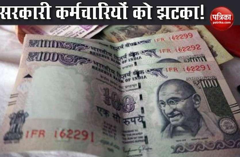 सरकारी कर्मचारियों के GPF Interest Rate में कटौती का ऐलान, अब इतना मिलेगा रुपया