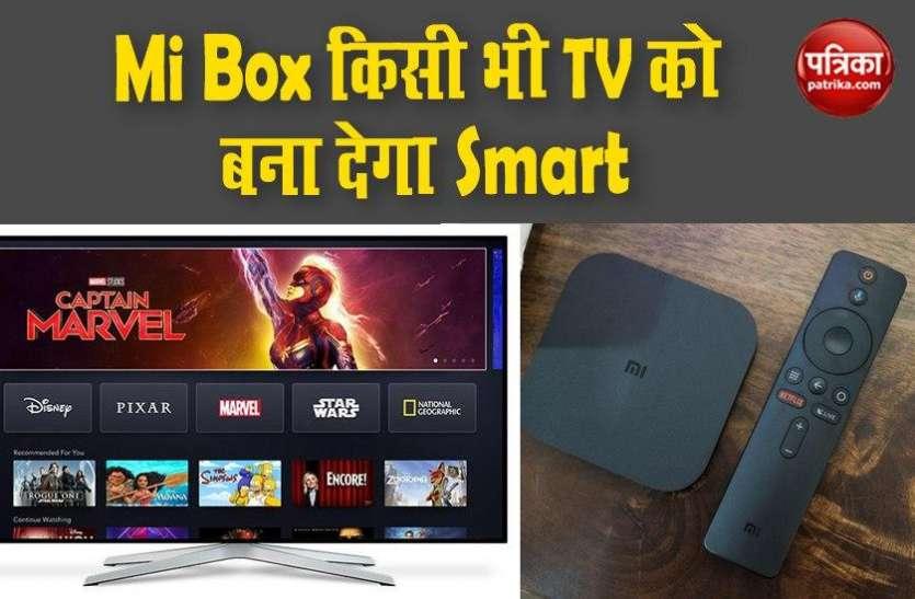 Xiaomi Mi Box के जरिए सिंपल टीवी बन जाएगा Smart TV, जानें फीचर्स