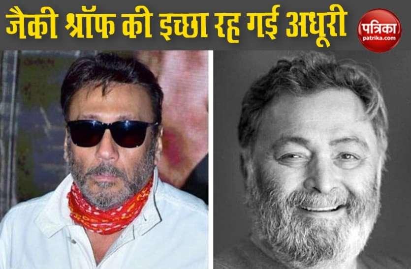 Rishi Kapoor के निधन से अधूरी रह गई जैकी श्रॉफ की इच्छा, बोले- अब कभी पूरी नहीं होगी