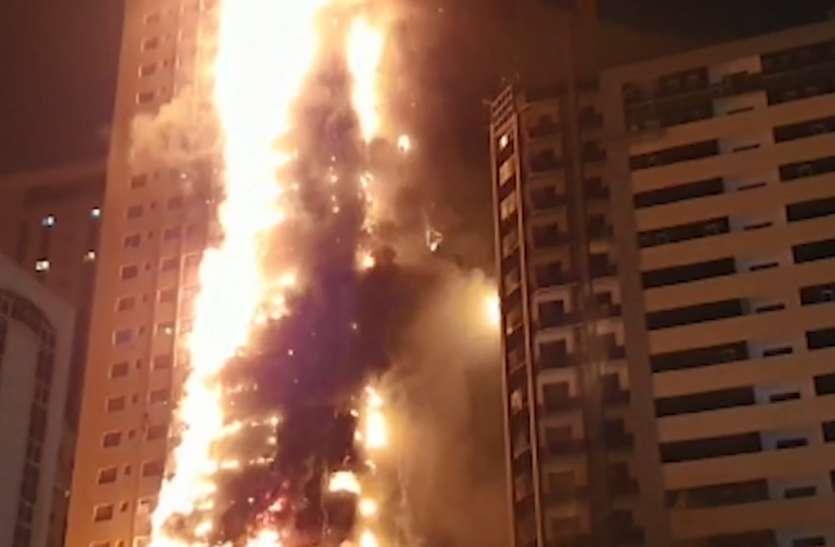 UAE: शारजाह की 48 मंजिला इमारत में लगी आग, भारतीय रेस्तरां को खाली कराया