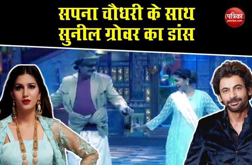 Sapna Choudhary के साथ Sunil Grover का धमाकेदार डांस, 'तेरी आंख्या का यो काजल' पर लगाए ठुमके