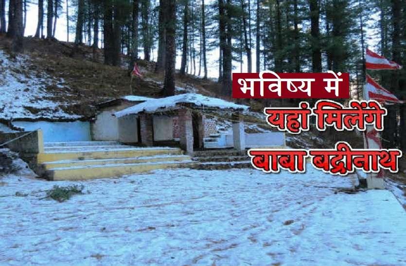 bhavisya badri