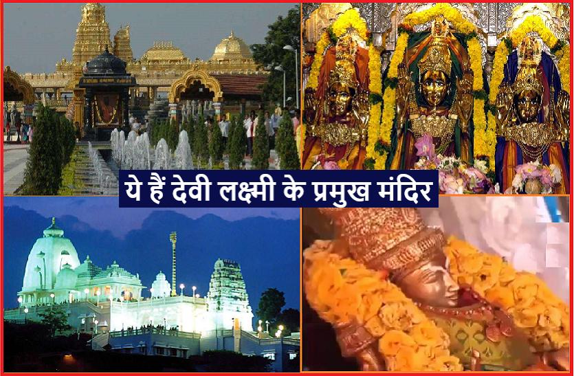 शुक्रवार है मां लक्ष्मी का दिन: ये हैं देवी मां के प्रमुख मंदिर