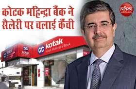 Kotak Mahindra Bank करेगा वेतन कटौती, 25 लाख सैलेरी वाले गंवाएंगे 10 फीसदी राशि