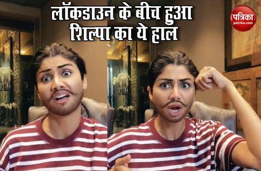 बंद ब्यूटी पार्लर से परेशान Shilpa Shetty, मुंह पर आ गई दाढ़ी और मूछें, वीडियो देख लोटपोट हुए फैंस