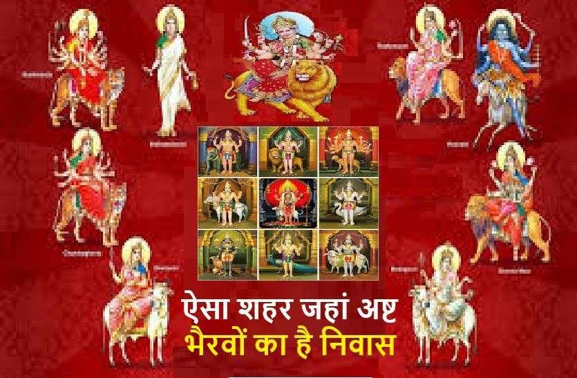 https://www.patrika.com/temples/ashta-bhairav-only-city-in-world-where-ashta-bhairava-resides-6002234/