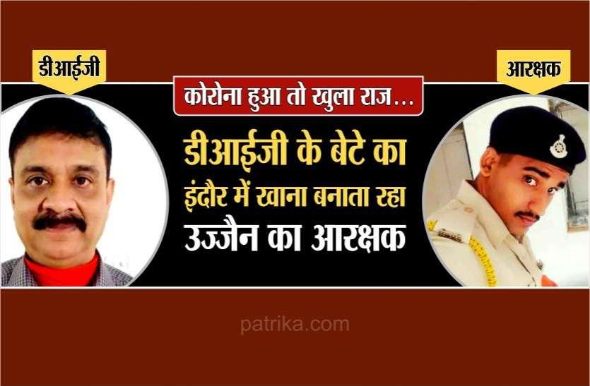 अजब है एमपी...डीआईजी के बेटे का खाना बनाने जाता था आरक्षक, कोरोना से खुला राज