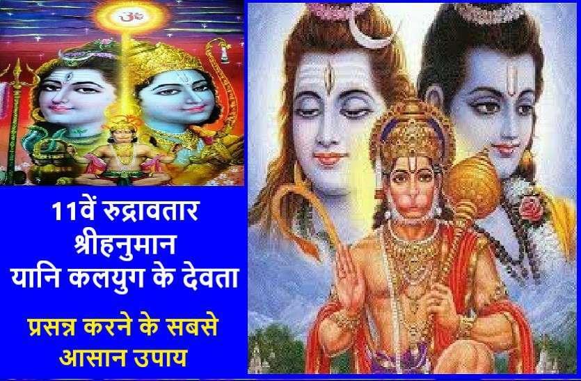 श्रीरामभक्त हनुमान से ऐसे पाएं मनचाहा आशीर्वाद, बंजरंगबली का दिन है मंगलवार