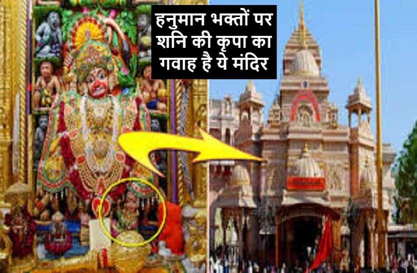 इस मंदिर में हनुमान जी के साथ हैं शनिदेव, यहां शनि दोष का होता है नाश
