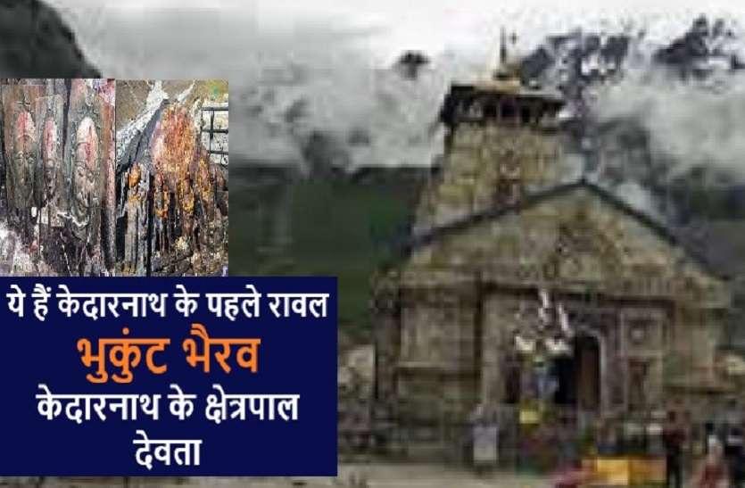 केदारनाथ मंदिर की रखवाली का रहस्य और ज्योतिर्लिंग की पूजा से पहले होती है इनकी पूजा
