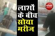 हैरान कर देगा मुंबई के इस अस्पताल का VIDEO, कोरोना से मरने वालों के बीच मरीजों का हो रहा इलाज