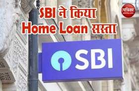 SBI ने दी ग्राहकों को बड़ी राहत, Home Loan की EMI में होगी बड़ी कटौती