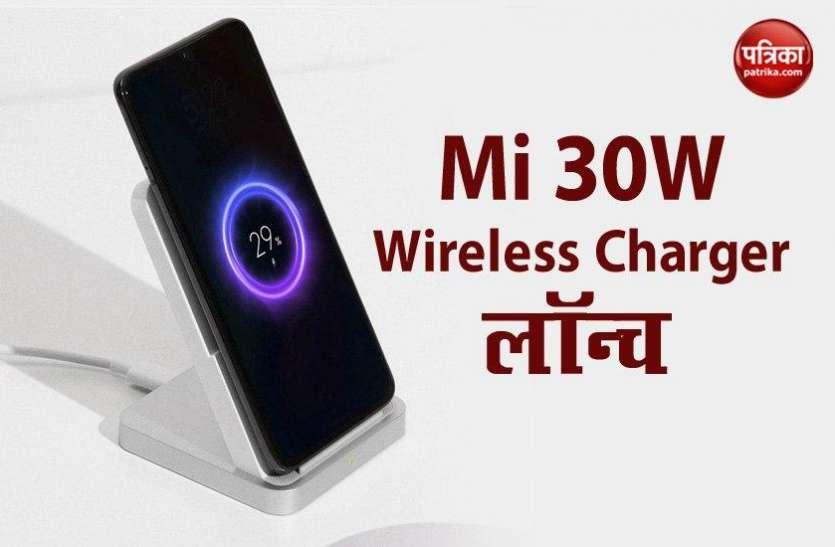 Xiaomi Mi 30W Wireless Charger भारत में लॉन्च, Apple-Samsung डिवाइस भी कर सकेंगे चार्ज