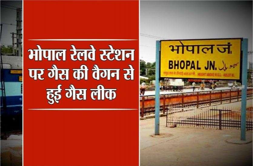 रेलवे स्टेशन पर खड़ी एलपीजी गैस से भरी वैगन में लीकेज, बड़ा हादसा टला