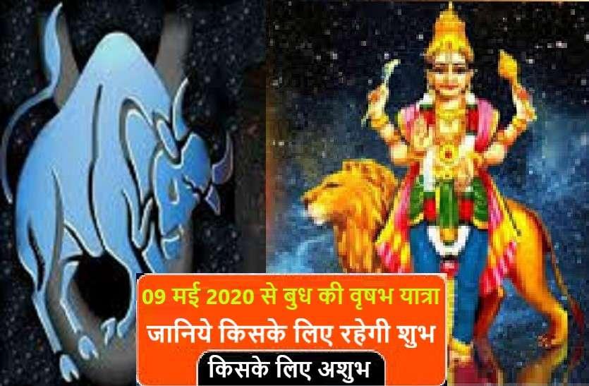 https://www.patrika.com/horoscope-rashifal/rashi-parivartan-of-budh-grah-and-its-effects-on-you-09may-2020-6079307/