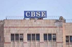 कोविड -19 : सीबीएसई ने जारी किया बची परीक्षा का टाइम-टेबल, परीक्षा कक्ष बैठेंगे में 12 छात्र