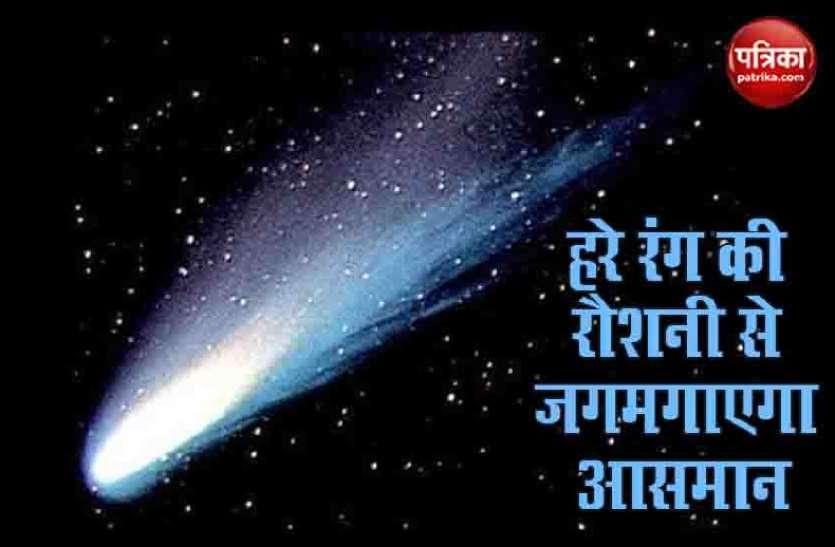 13 मई को आकाशगंगा में होगी हलचल, धरती के पास से गुजरेगा स्वान पुच्छल तारा