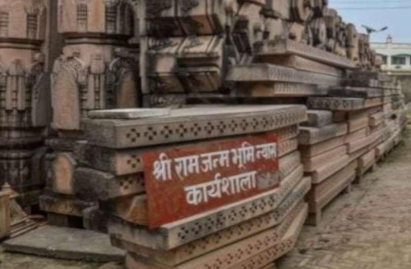 अयोध्या में राम मंदिर निर्माण के लिए देंगे दान तो मिलेगी इनकम टैक्स में छूट