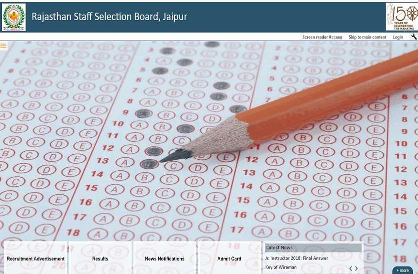 RSMSSB Recruitment exam 2020: विभिन्न परीक्षाओं के अंक हुए घोषित, यहां देखें विवरण