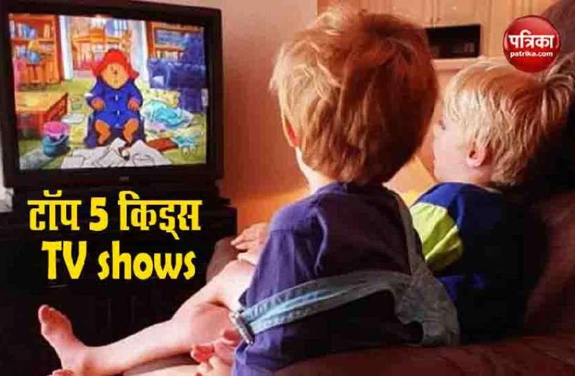 मोटू-पतलू समेत ये हैं बच्चों के पांच सबसे पंसदीदा TV shows