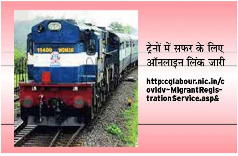 दूसरे राज्यों में फंसे श्रमिकों की वापसी के लिए 4 ट्रेनें कन्फर्म, अप्लाई करने ऑनलाइन लिंक जारी