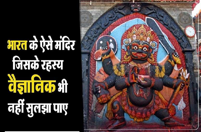 देश के ऐसे मंदिर जिनका रहस्य वैज्ञानिक भी नहीं खोज पाए