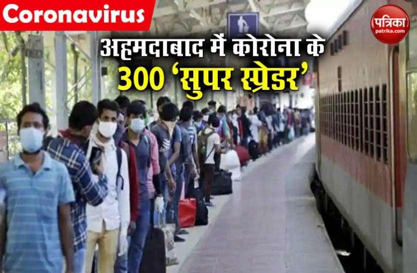 अहमदाबाद में मिले 334 'सुपर स्प्रेडर', प्रशासन ने दूध और सब्जी की दुकानों को भी किया बंद