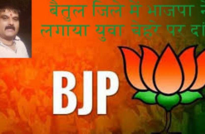 बैतूल जिला में युवा चेहरे को भाजपा ने सौंपी कमान, लोकसभा चुनाव में निभाई थी महत्वपूर्ण जिम्मेदारी