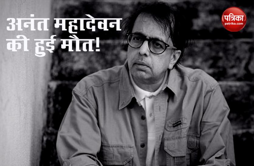 अपनी मौत  की Fake खबरें सुनकर परेशान हुए अभिनेता Anant Mahadevan,कहा- 'अभी मेरा समय नहीं आया है'