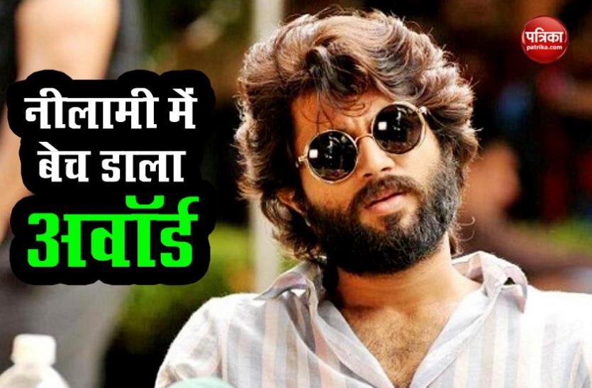 'Arjun Reddy' फेम अभिनेता ने फिल्मफेयर अवॉर्ड को 25 लाख रुपये में बेचा, नीलामी में लगाई गई थी बोली