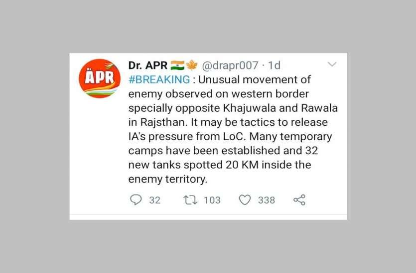 रावला-खाजूवाला के सामने पाकिस्तान आर्मी टैंकों के मूवमेंट के ट्वीट से एजेंसियां सक्रिय