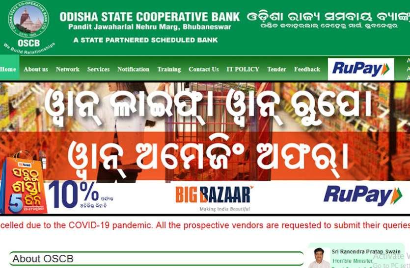 Govt Jobs: ओडिशा स्टेट कॉपरेटिव बैंक में विभिन्न पदों पर निकली भर्ती, जल्द करें आवेदन
