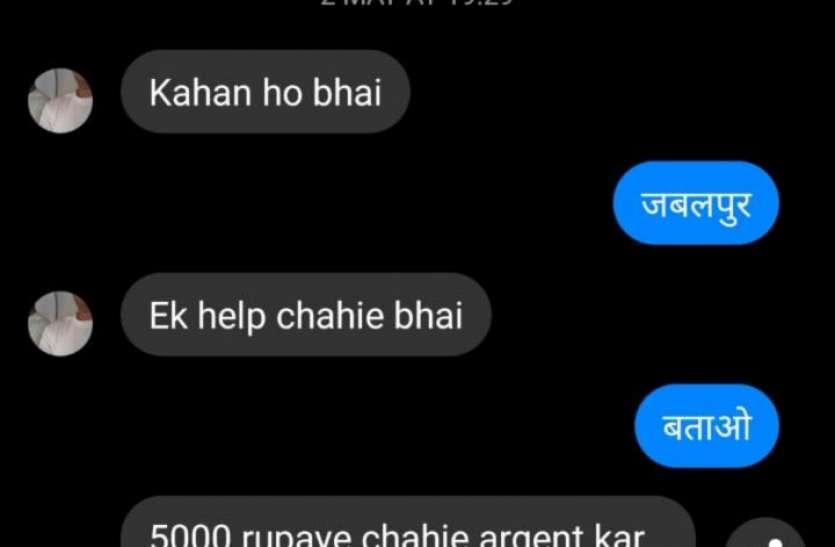 Facebook id hacked and demanded money:फेसबुक मैसेंजर व वाट्सअप हैक कर जालसाजों ने मांगे रुपए