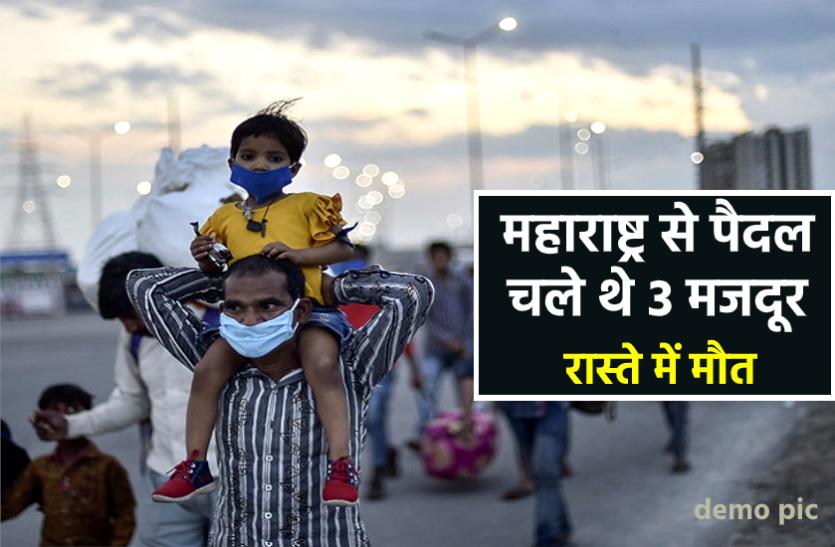 महाराष्ट्र से पैदल चले थे उत्तर प्रदेश के 3 मजदूर, घर पहुंचने से पहले रास्ते में हुई मौत, हड़कप