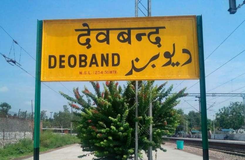 साेशल मीडिया पर वायरल हाे रहा सऊदी अरब का फतवा भारतीयों के लिए नहीं: देवबंदी