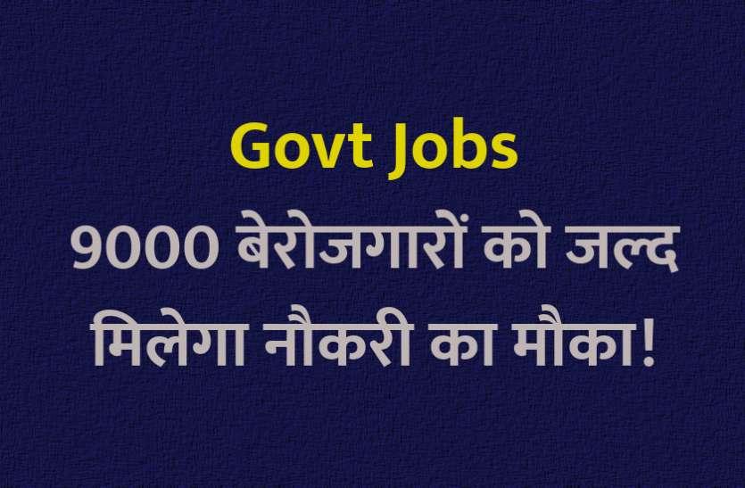 RPSC: 9000 बेरोजगारों को जल्द मिलेगा नौकरी का मौका!