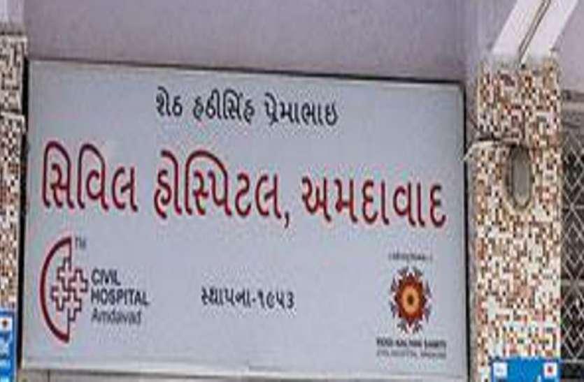 Ahmedabad : सिविल के कोविड सेंटर मेें सबसे अधिक मृत्यु