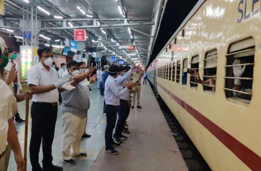 24 हजार लोगों को घर पहुंचाने चलाई 22 ट्रेन