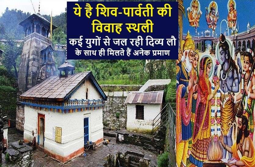 यहां हुआ था शिव-पार्वती का विवाह, फेरे वाले अग्निकुंड में आज भी जलती रहती है दिव्य लौ