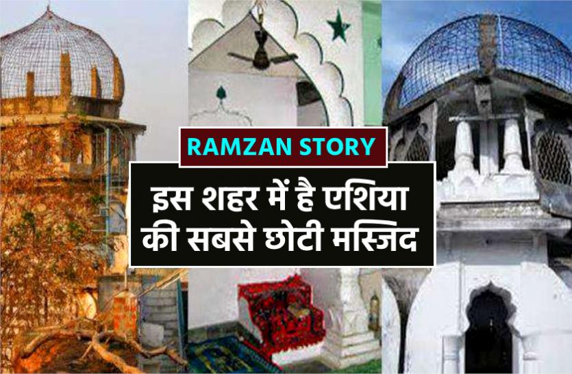 Ramzan Special : इस शहर में है एशिया की सबसे छोटी मस्जिद, सिर्फ 3 लोग ही पड़ सकते हैं यहां नमाज़