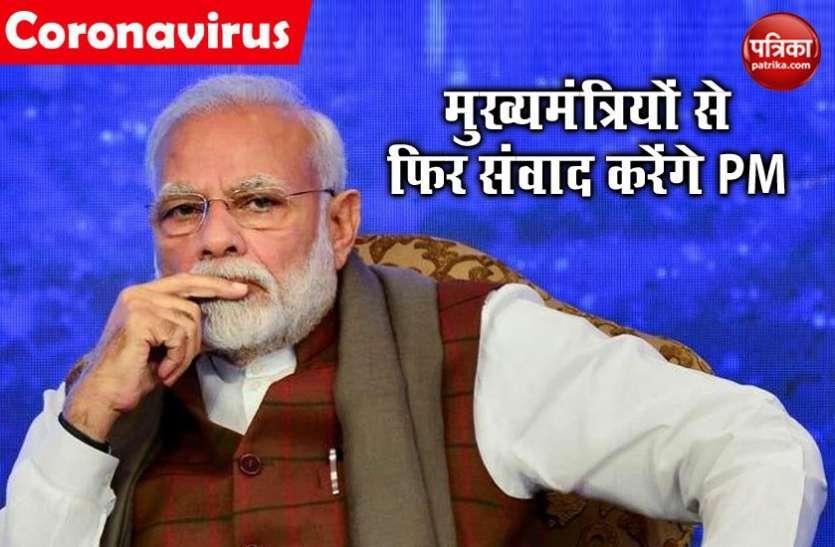 PM मोदी सोमवार को मुख्यमंत्रियों के साथ करेंगे संवाद, लॉकडाउन बढ़ाने को लेकर चर्चा संभव