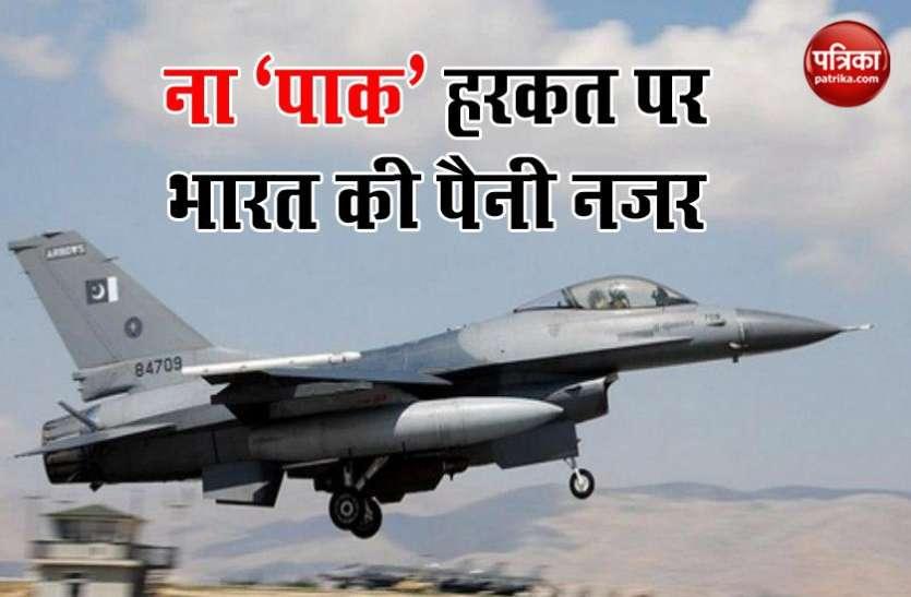 सीमा पर पाकिस्तान का दुस्साहस, लगातार उड़ान भर रहे F16 और मिराज पर भारत की पैनी नजर